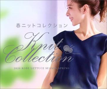 KnitCollection ニットコレクション