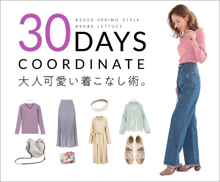 【神戸レタス】30日コーデ