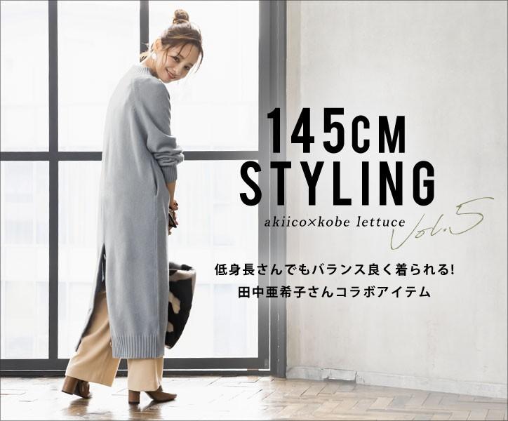人気レディースファッション通販の神戸レタス【Yahoo!ショッピング店】akiicoさんコラボ145cmSTYLING