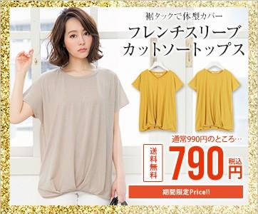 人気レディースファッション通販の神戸レタス【Yahoo!ショッピング店】c2748セール