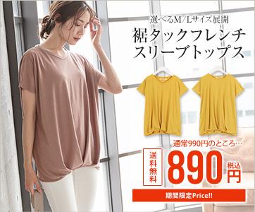 人気レディースファッション通販の神戸レタス【Yahoo!ショッピング店】 c2748セール