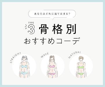 【神戸レタス骨格診断