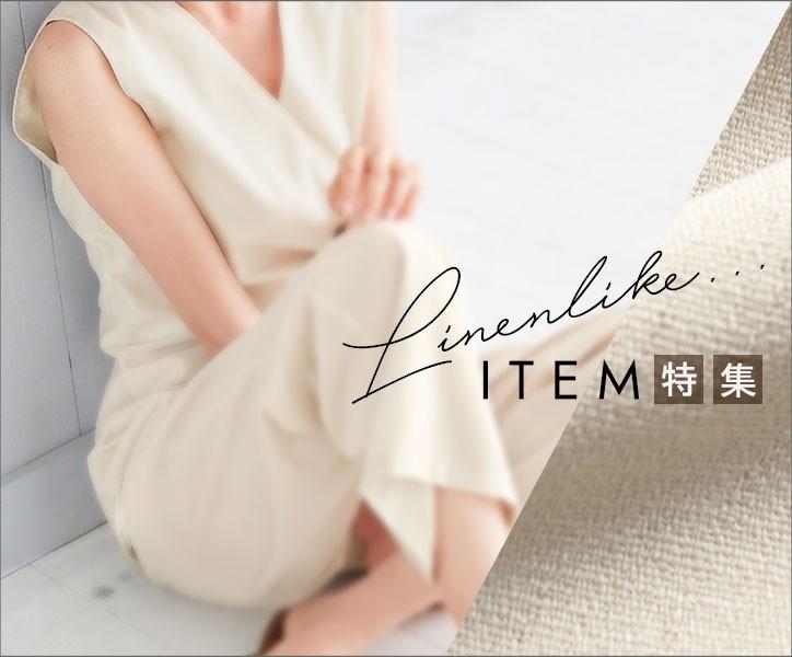 人気レディースファッション通販の神戸レタス【Yahoo!ショッピング店】リネンlikeアイテム