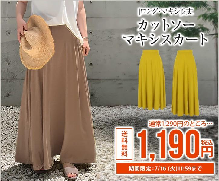 人気レディースファッション通販の神戸レタス【Yahoo!ショッピング店】m2472