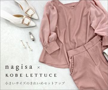 Nagisaさんコラボ特集