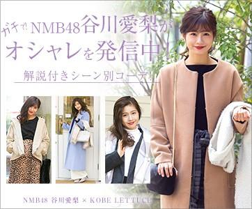 【神戸レタス】NMB48谷川愛梨がガチで!オシャレを発信中