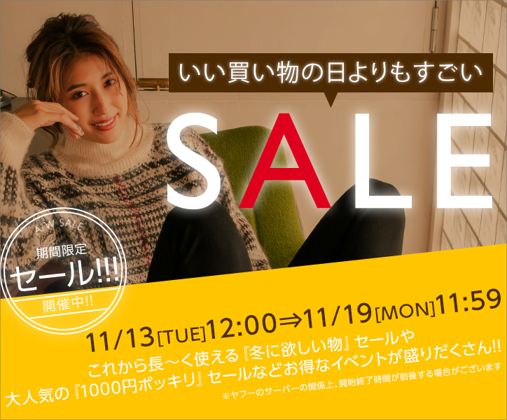 【神戸レタス】■11/13(火)12:00~11/19(月)11:59いい買い物の日よりもすごいセール