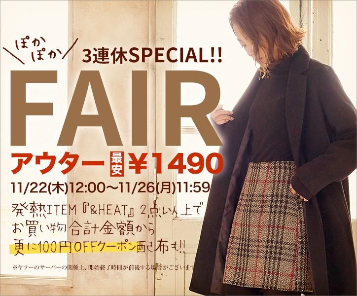 【神戸レタス】■11/22(木)12:00~11/26(月)11:59 3連休SPECIAL★ぽかぽかフェア