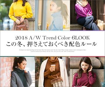 【神戸レタス】この冬、押さえておくべき配色ルール