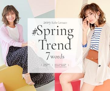 【神戸レタス】#Spring Trend 7words