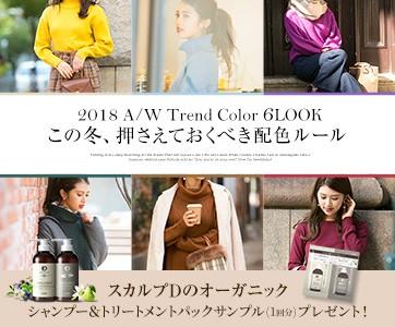 【神戸レタス】この冬、押さえておくべき配色ルールスカルプDサンプル