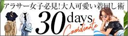 30日コーデ