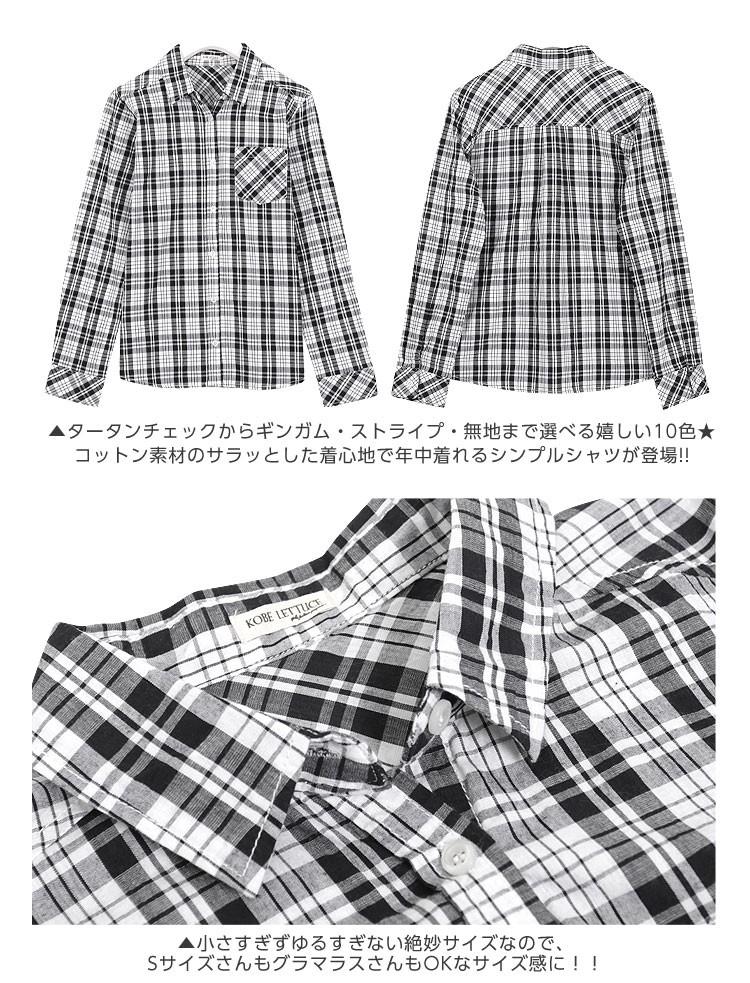 シャツ/レディース/チェック柄/無地 C1700