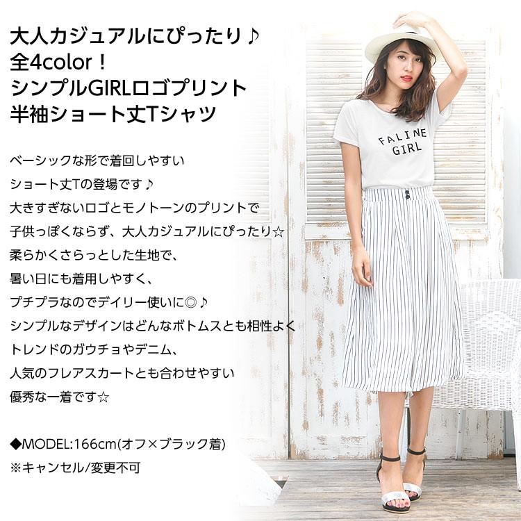 半袖ショート丈Tシャツトップス/レディース シンプルGIRLプリント C1913