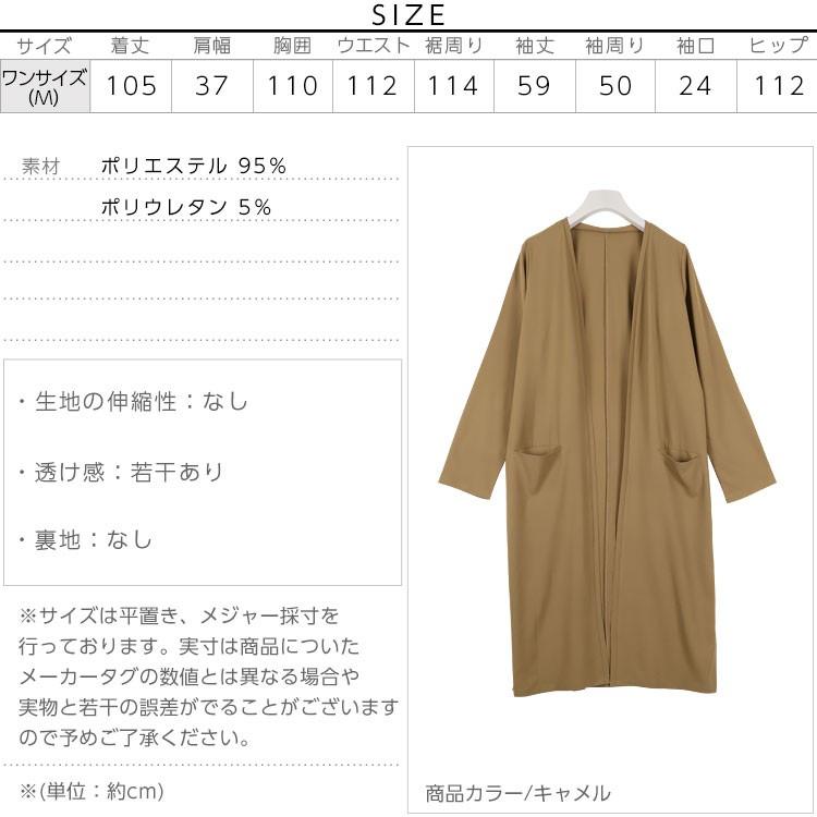ポケット付サイドスリットロングカーディガン/レディース ジョーゼット素材 C2090