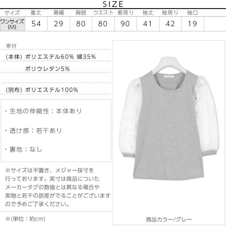 花柄オーガンジー七分袖カットソートップス/レディース C2123