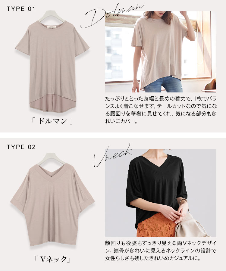 落ち感がキレイなゆるシルエTシャツ/レディース 選べる4タイプ C3150