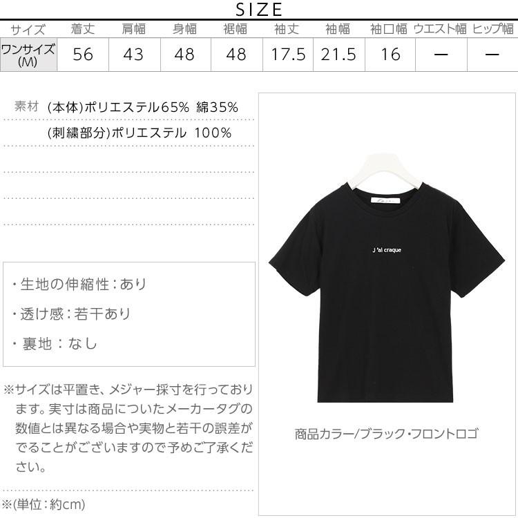 ロゴT フロント バック ネックロゴ 選べる3TYPE刺繍ロゴT   レディース トップス Tシャツ C3847