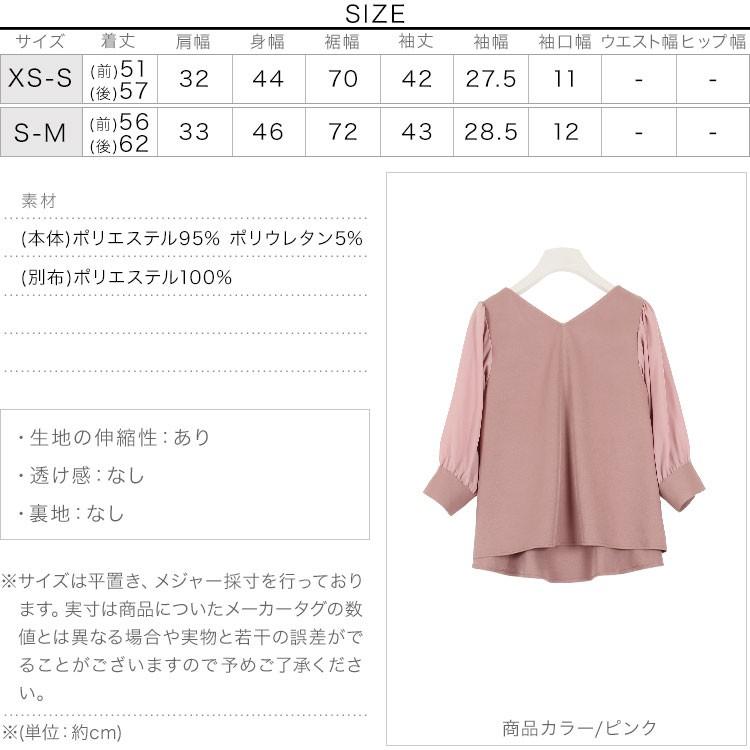 上品 Nagisaさんコラボ 前後どちらでも着用OK Vネック スクエアネック 2way袖シアーブラウス レディース 大人 C4528