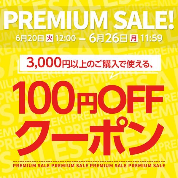 【神戸レタス】プレミアムウィークセール限定★3,000円以上ご購入で使える100円OFFクーポン♪