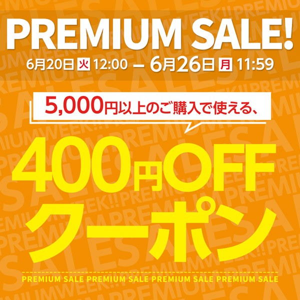 【神戸レタス】プレミアムウィークセール限定★5,000円以上ご購入で使える400円OFFクーポン♪