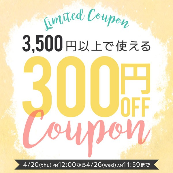 【神戸レタス】3,500円以上ご購入で使える300円OFFクーポン♪