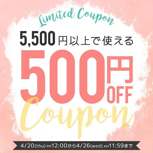 【神戸レタス】5,500円以上ご購入で使える500円OFFクーポン♪