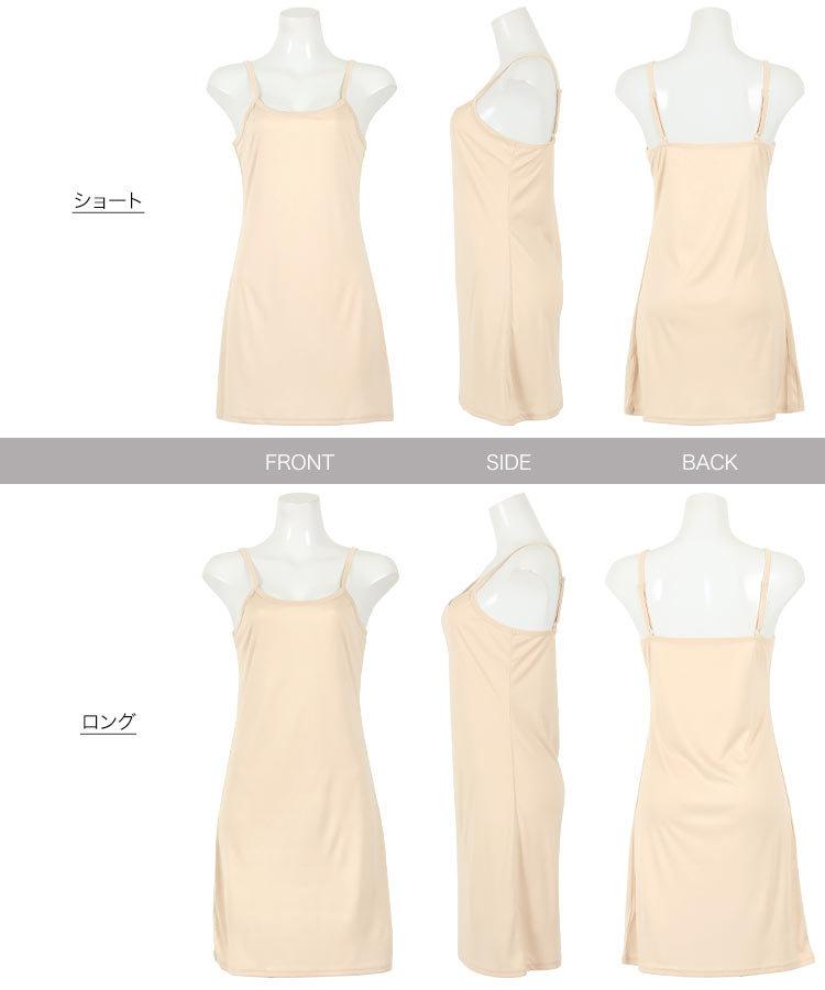 スカート インナーシリーズ petitcoatキャミソールペチワンピース ペチコート E1652