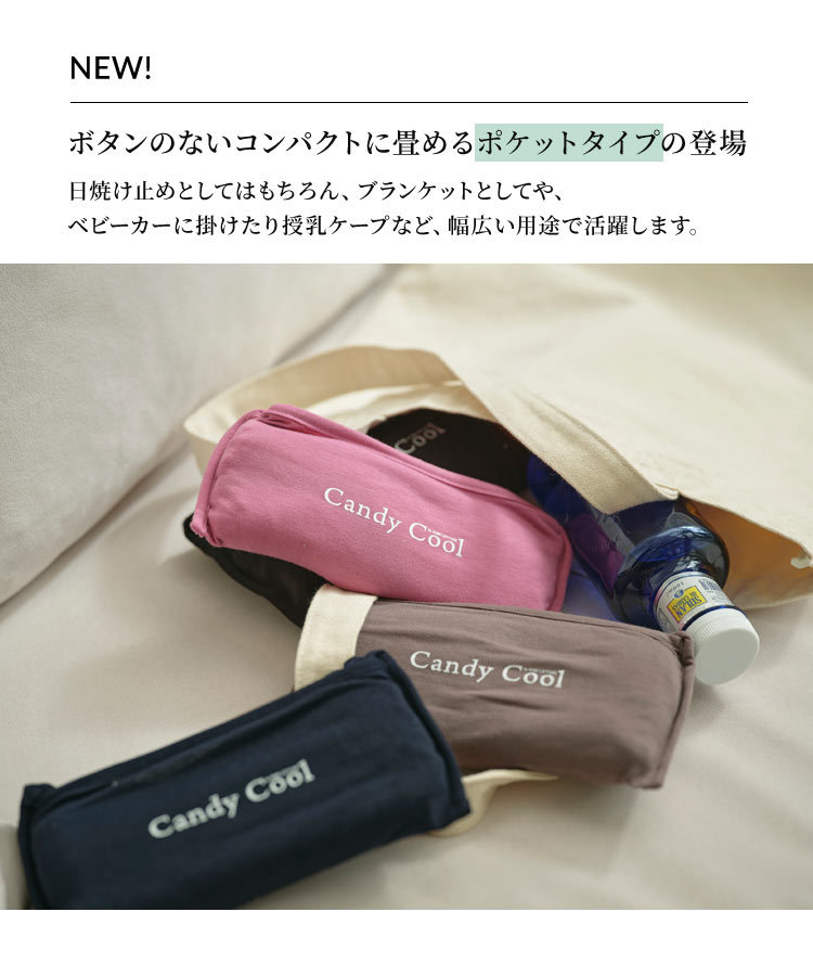 羽織り 紫外線カットCandyCool 5wayストール 大判 H466