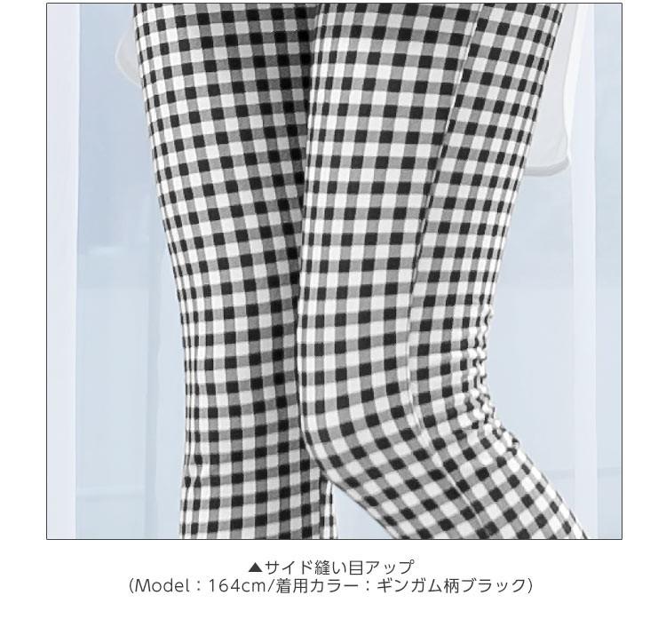 ストレッチレギンス/レギパン/レディース 選べる ギンガムチェック柄/無地 H486