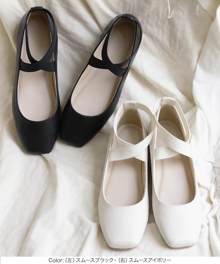 夏 スクエアトゥゴムストラップバレエパンプス レディース 靴 シューズ スムース ローヒール 歩きやすい 黒 I1878