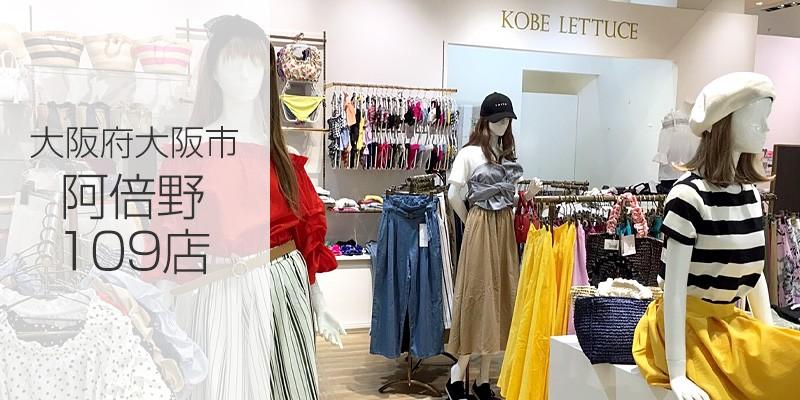 神戸レタスリアルSHOP 阿倍野109店