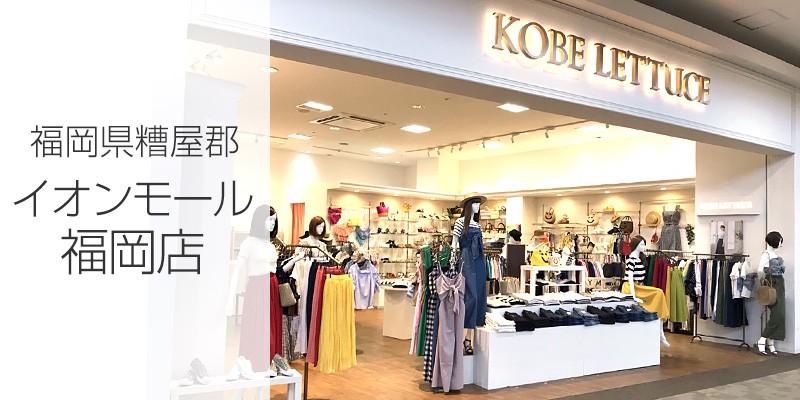 神戸レタスリアルSHOP イオンモール福岡店