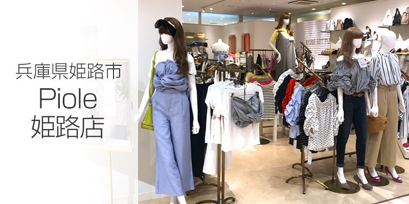 神戸レタスリアルSHOP piole姫路店