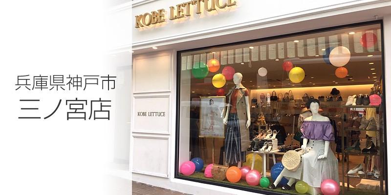 神戸レタスリアルSHOP 三宮店
