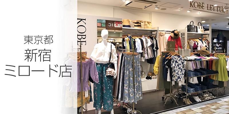 神戸レタスリアルSHOP 新宿ミロード店