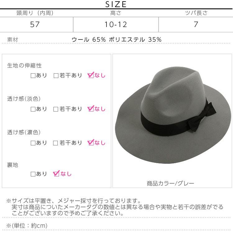 リボン付中折れつば広ハット/帽子/レディース ウール混 J412