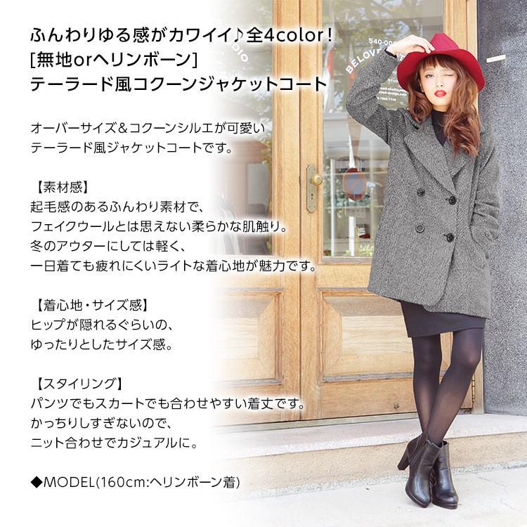 テーラード風コクーンジャケットコート/チェスター/Pコート 無地orヘリンボーン K456