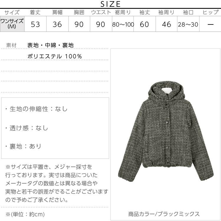 フード付き中綿ツイードコート/レディース K566