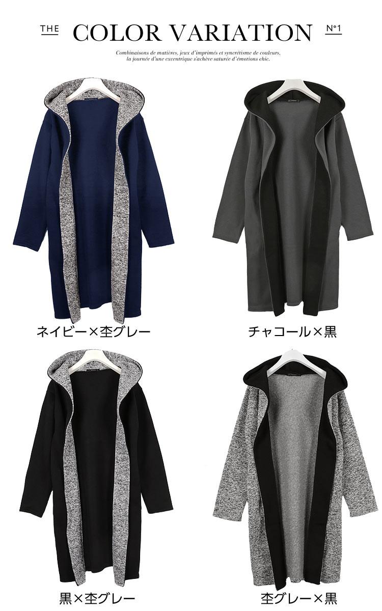 暖か裏起毛フード付きバイカラーニットソーロングコーディガン/フーディガン/カーデ/コート K588