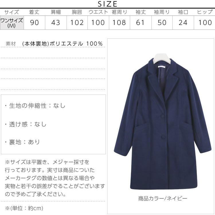 ウール調シンプルベーシックチェスターコート ポケットデザイン K592