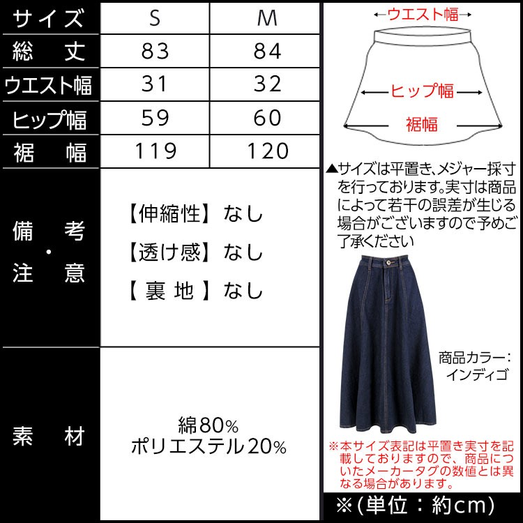 デニムフレアマキシ丈スカート/レディース/サーキュラー M1202