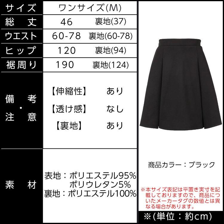 タック入りボリュームフレアミニスカート/レディース M1267