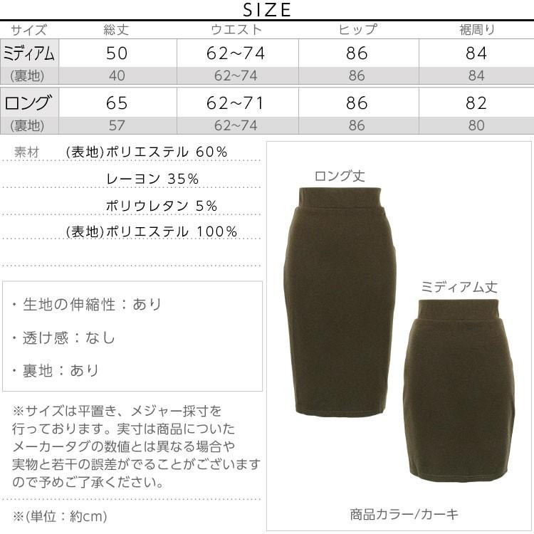 ポンチ素材ストレッチペンシルスカート ミディアム丈/ロング丈 M1435