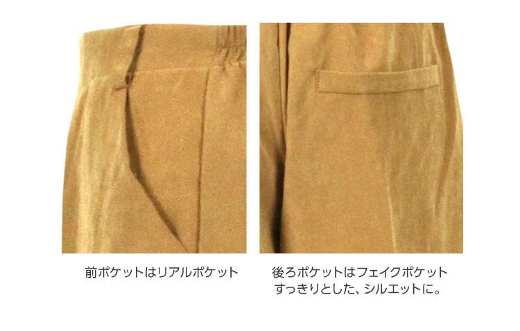 裏地付ピーチスキンワイドパンツ/レディース 後ろゴム M1464