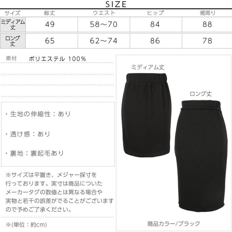 スウェットタイトスカート/ペンシル 選べる ミディアム/ロング丈 M1506