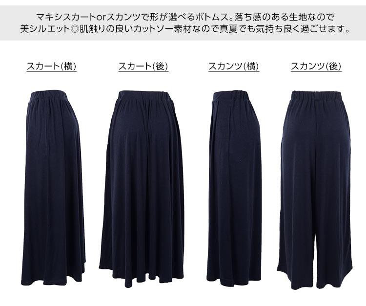 カットソーボトムス/マキシ/パンツ/スカーチョ 選べる2type スカートorスカンツ ウエストゴム M1621