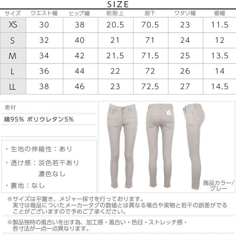 ストレッチカラーFitスキニーパンツ/ボトム/レディース XS〜LL M1815