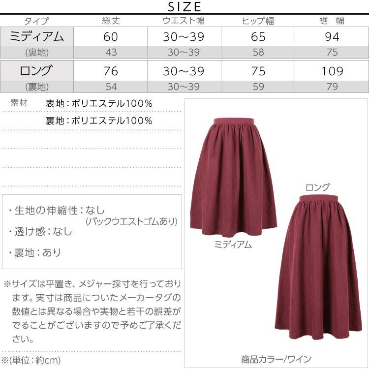 ピーチスキンタッチフレアースカート 選べる[ミディ/ロング]丈 M1909