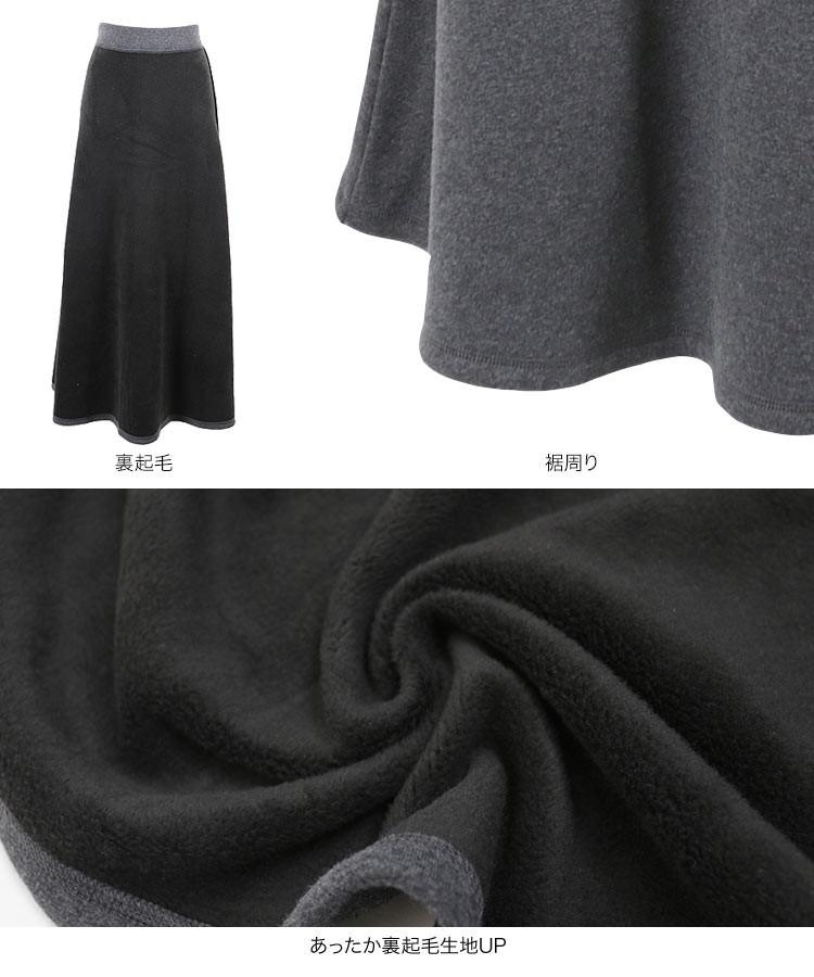 ロングスカート/ボトムス/レディース あったかさ 暖トツ 着る毛布 ウエストゴム フレアロングスウェットマキシスカート M786